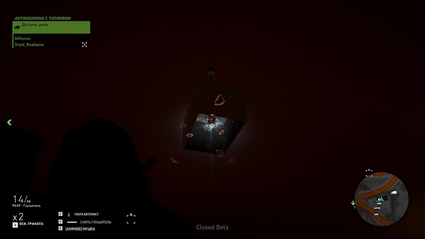 Уничтожение источников света